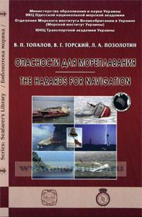 Опасности для мореплавания. The hazards for navigation