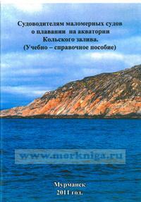 Судоводителям маломерных судов о плавании на акватории Кольского залива (Учебно-справочное пособие)