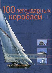 100 легендарных кораблей. Книга-альбом
