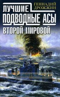 Лучшие подводные асы Второй Мировой