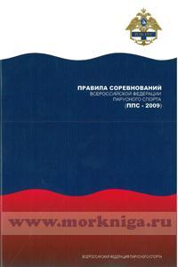 Правила соревнований Всероссийской федерации парусного спорта (ППС-2009)