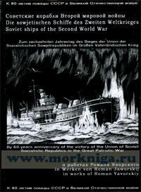 Советские корабли Второй мировой войны. Набор открыток