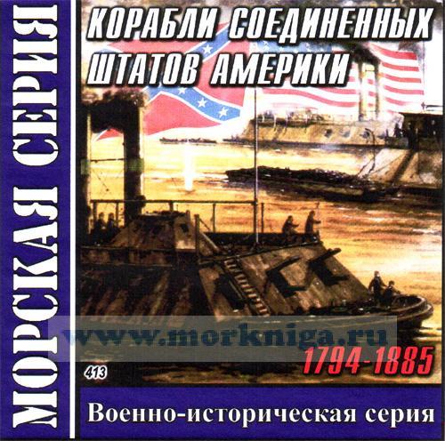 CD Корабли Соединенных Штатов Америки 1794-1885 (413)