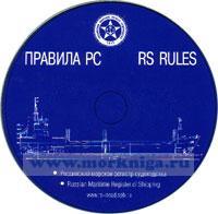 CD Правила технического наблюдения за постройкой судов и изготовлением материалов. т. Часть 5. 2010