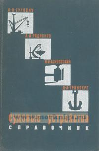 Судовые устройства. Справочник для конструкторов и проектировщиков