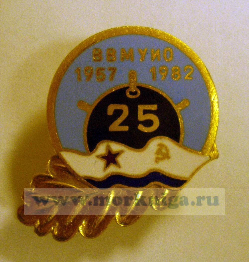 """Нагрудный памятный знак """"25 Лет ВВМУИО. 1957-1982"""""""