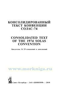 Бюллетень № 29 изменений и дополнений к Консолидированному тексту МК СОЛАС - 74