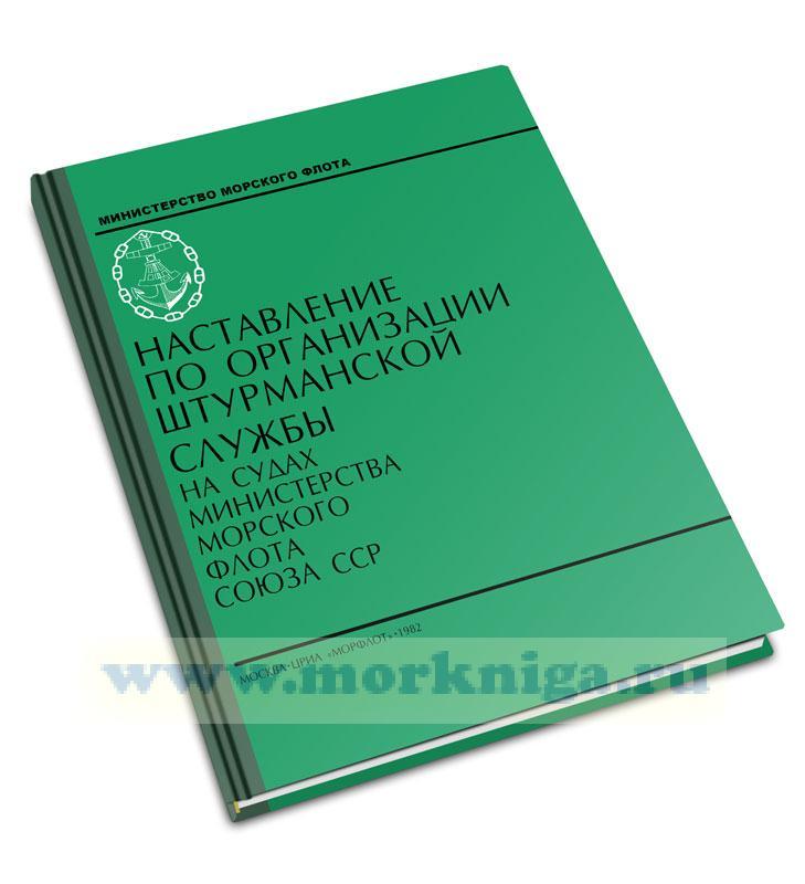 Наставление по организации штурманской службы на судах Министерства морского флота Союза ССР