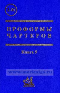 Проформы чартеров и коносаментов. Книга 9