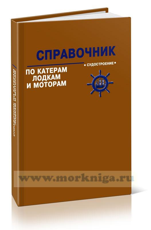 Справочник по катерам, лодкам и моторам