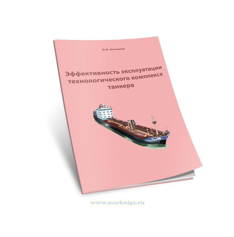Эффективность эксплуатации технологического комплекса танкера