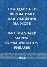 Стандартные фразы ИМО для общения на море, мягкий переплет