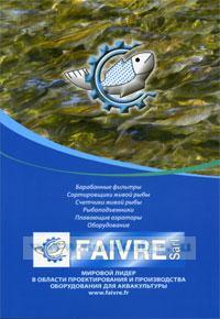 Каталог оборудования для рыбоводства. FAIVRE