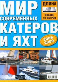 Современные катера и яхты свыше 10 метров. Каталог 2008/2009