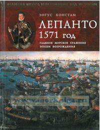Лепанто 1571 год . Главное морское сражение эпохи Возрождения