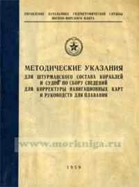 Методические указания для штурманского состава кораблей и судов по сбору сведений для корректуры навигационных карт и руководств для плавания