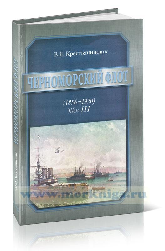 Черноморский флот. 1856-1920 годы. Том 3