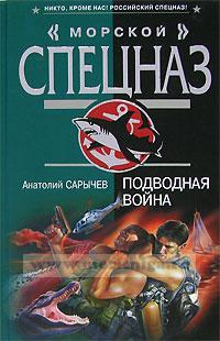 Подводная война. Роман