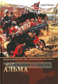 Альма. Крымская кампания 1854-1856 гг. Восточной войны (1853-1856 гг.) Часть II.