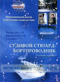 Судовой стюард-бортпроводник: Учебное пособие
