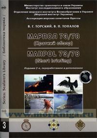Марпол 73/78. Краткий обзор. 2-е издание