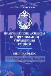 Практические аспекты по организации управления судном (shiphandling)