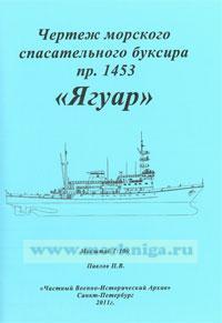 Чертежи кораблей Российского флота. Морской спасательный буксир пр. 1453