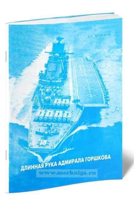 Длинная рука адмирала Горшкова