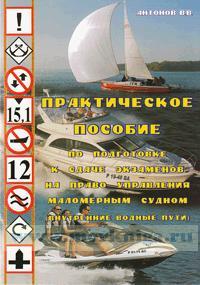 Практическое пособие по подготовке к сдаче экзаменов на право управления маломерным судном (внутренние водные пути)