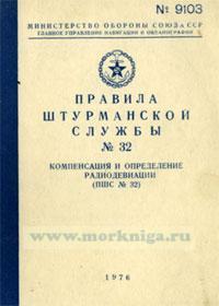 Правила штурманской службы №32