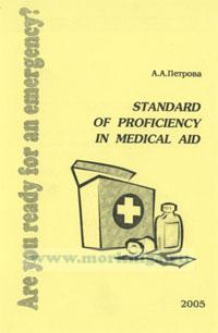 Пособие по медицине. Standard of proficiency in medical aid