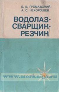 Водолаз - сварщик - резчик (2-е издание)