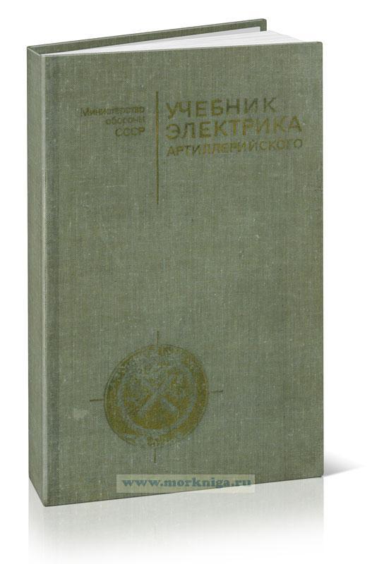 Учебник электрика артиллерийского