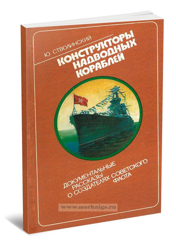 Конструкторы надводных кораблей. Документальные рассказы о создателях советского флота морских глубин