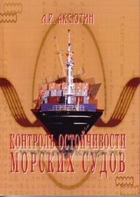 Контроль остойчивости морских судов