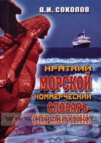 Краткий морской коммерческий словарь-справочник