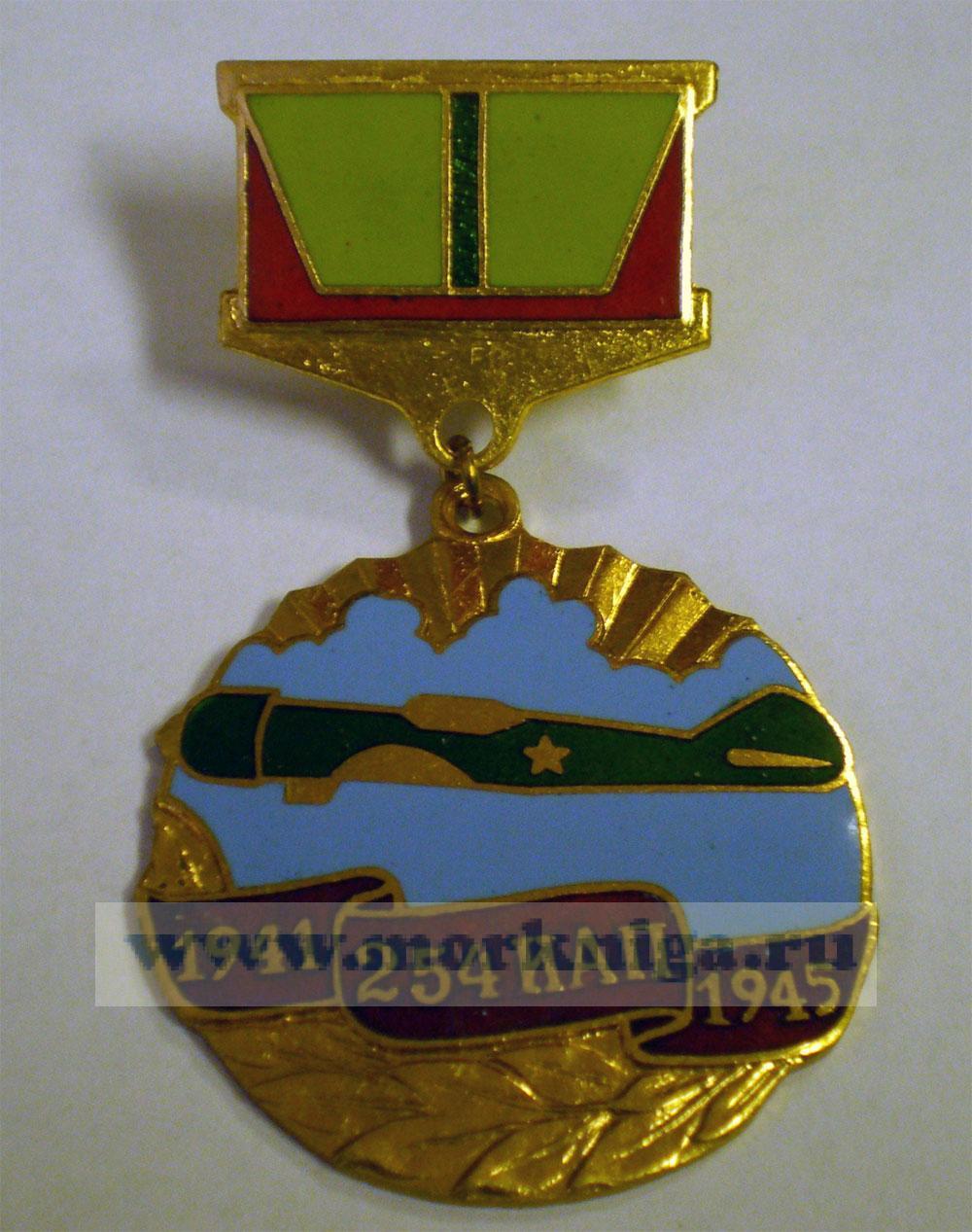 """Нагрудный памятный знак """"254 ИАП. 1941-1945"""""""