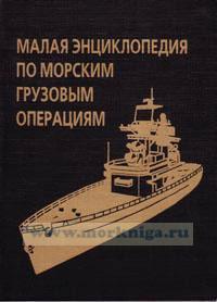 Малая энциклопедия по морским грузовым операциям (на английском и русском языках)