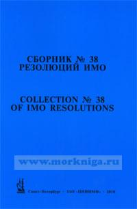 Сборник № 38 резолюций ИМО. Collection No.38 of IMO Resolutions