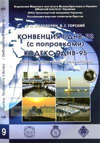 Конвенция ПДНВ-78 (с поправками). Кодекс ПДНВ-95. Основные положения и комментарии