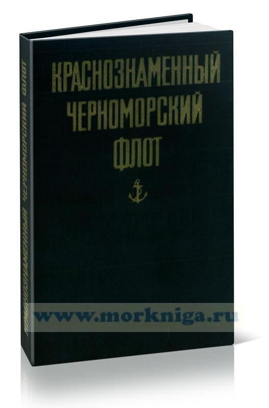 Краснознаменный Черноморский флот (2-е издание, исправленное и дополненное)
