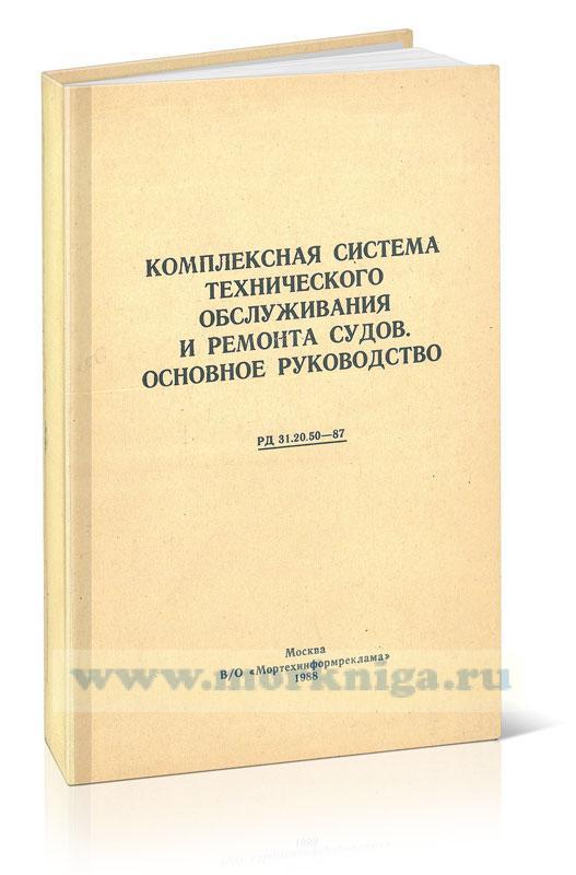 РД 31.20.50-87 Комплексная система технического обслуживания и ремонта судов. Основное руководство