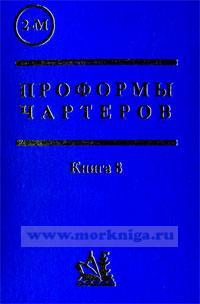 Проформы чартеров и коносаментов. Книга 8