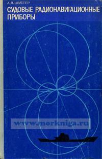 Судовые радионавигационные приборы. Учебник для техникумов