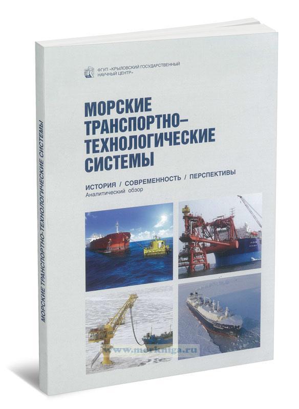 Морские транспортно-технологические системы. История, современность, перспективы. Аналитический обзор