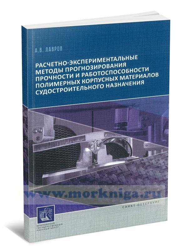Расчетно-экспериментальные методы прогнозирования прочности и работоспособности полимерных корпусных материалов судостроительного назначения