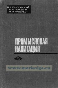 Промысловая навигация (2-е издание, переработанное и дополненное)