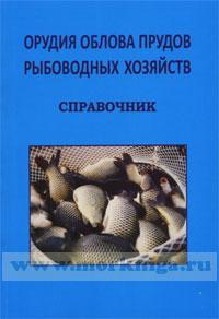 Орудия облова прудов рыбоводных хозяйств. Справочник