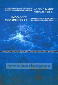 Поправки 32-04 к Международному мосркому кодексу по опасным грузам (Кодекс ММОГ)
