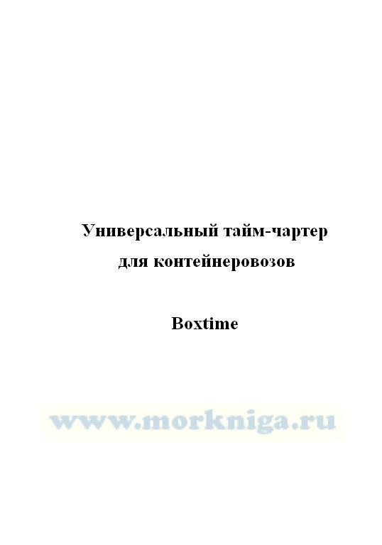 Универсальный тайм-чартер для контейнеровозов._Boxtime